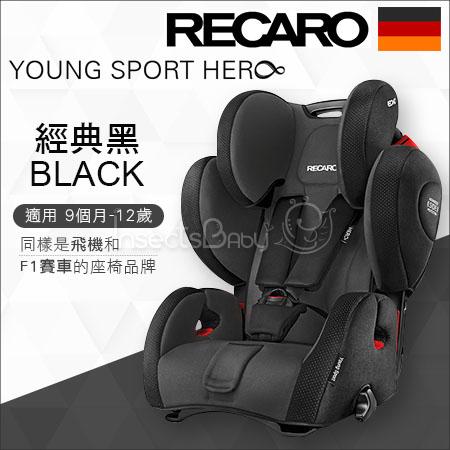 +蟲寶寶+德國【 Recaro 】Young-Sport  Hero成長型安全座椅/F1賽車同等級的安全防護-黑《現+預》