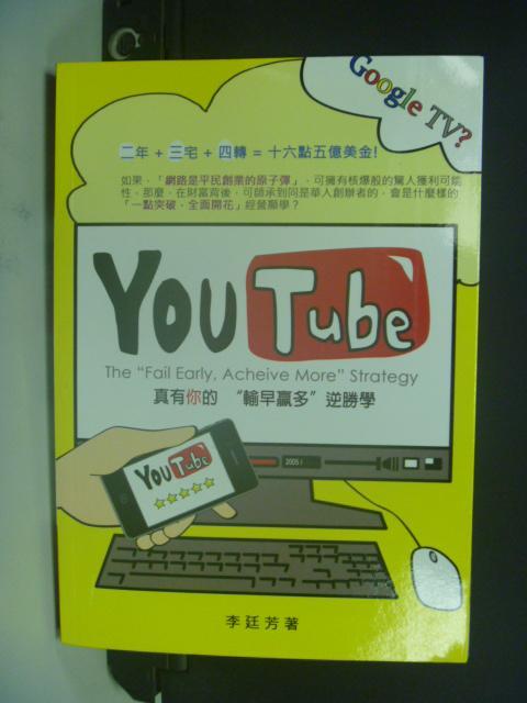 【書寶二手書T2/財經企管_KNT】YouTube : 未來創業,關你什麼事_李廷芳