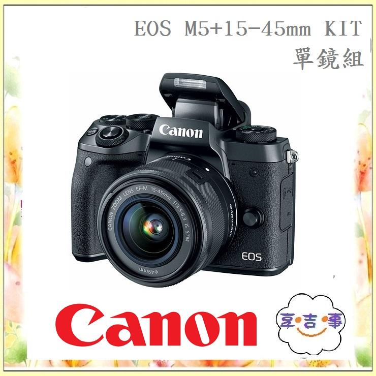 ❤享.吉.事❤【12/31前送SANDISK 90M/B 32G SD高速卡+原電,彩虹公司貨】Canon EOS M5+15-45 KIT 超高速對焦 微單眼 翻轉螢幕 內建WIFI 另有M3 M10