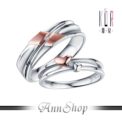 AnnShop【蔻兒K'or•甜蜜十分白鋼真鑽戒指】情侶鑽石對戒SRW0265-SRW0266