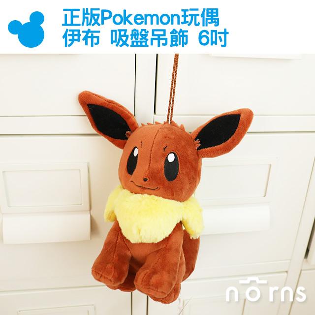 NORNS【正版Pokemon玩偶 伊布 吸盤吊飾 6吋】娃娃 神奇寶貝 精靈寶可夢 Eevee皮卡丘 依布
