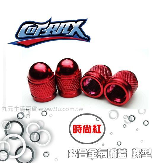 【九元生活百貨】Cotrax 螺型4入鋁合金氣嘴蓋螺型(紅)