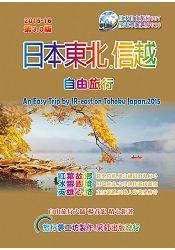 日本東北信越自由旅行 (2015升級第3版)