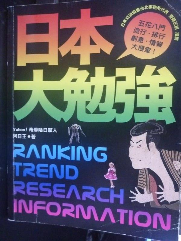 【書寶二手書T3/地理_ZCG】日本大勉強_阿日王