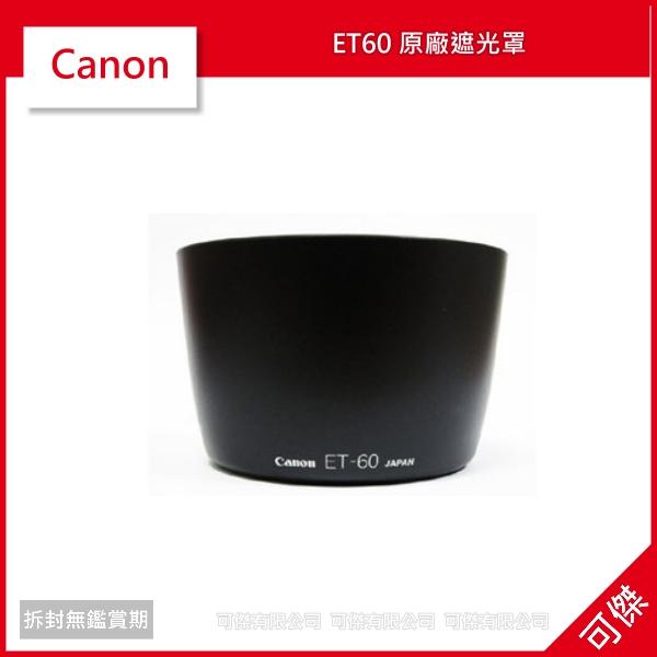 可傑 全新 Canon ET-60 ET60 原廠遮光罩 可反扣 卡口式遮光罩 適用 EF-S 55-250mm
