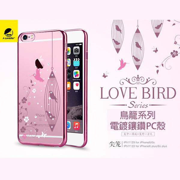 【i-SMILE 】APPLE iPhone 6 PLUS/ APPLE iPhone 6S PLUS (5.5吋) 鳥籠系列PC電鍍+絲印保護殼