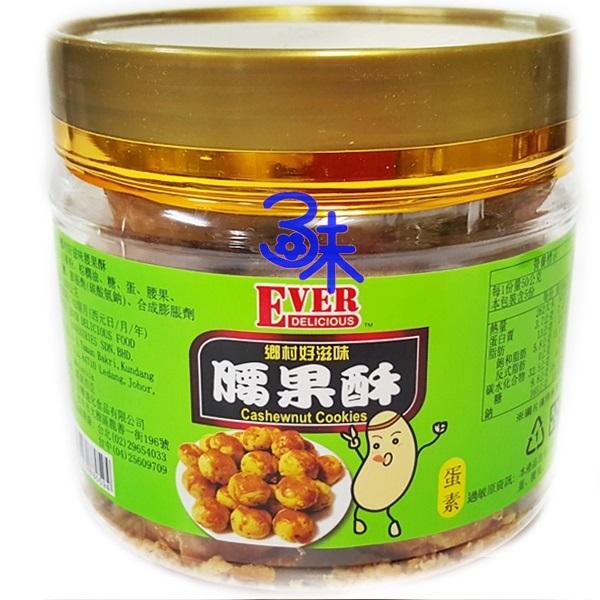 (馬來西亞) 台灣進化 鄉村好滋味-腰果酥 1罐 250 公克 特價 68元【9556852880594】