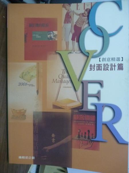 【書寶二手書T1/廣告_QDD】創意精選-封面設計篇_張惠如