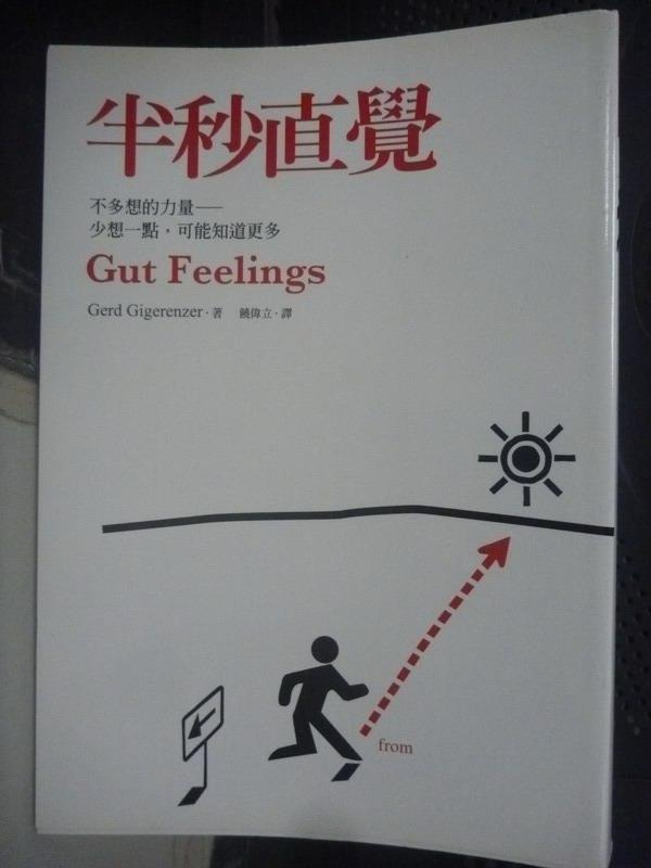 【書寶二手書T4/科學_IFT】半秒直覺_饒偉立, Gerd Gi
