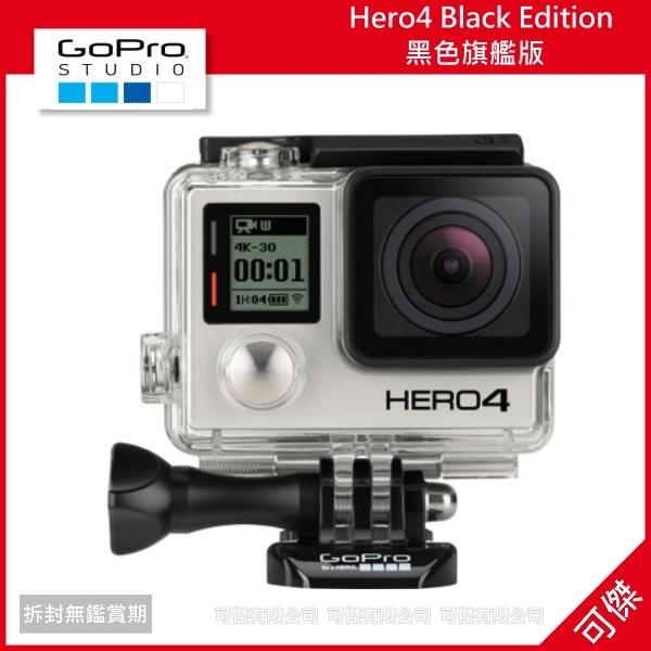 可傑  GoPro Hero4 Black Edition 黑色旗艦版 極限運動 攝影機 原廠公司貨 送32g卡+副電+座充