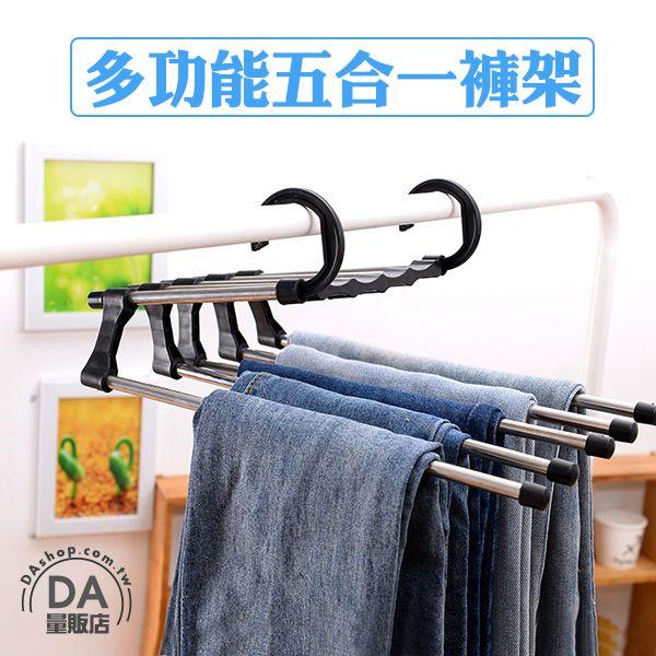 《DA量販店》實用 伸縮 五合一 褲架 曬衣架 晾衣架(77-832)