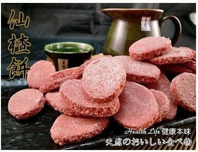仙楂餅 450g [TW00128] 千御國際