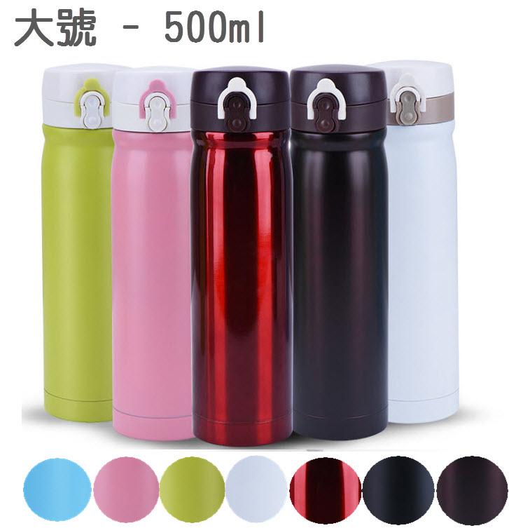 保溫瓶 - 500ml 經典彈跳杯蓋304不繡鋼雙層真空保溫杯 304不銹鋼內膽 適禮贈品