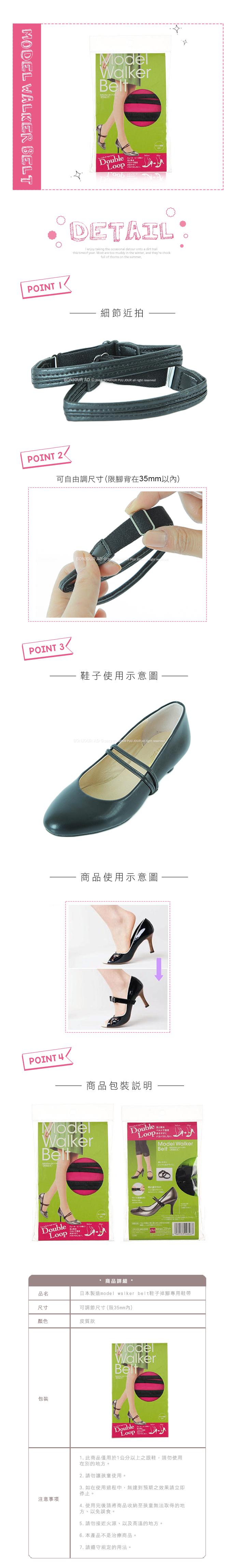 http://shop.r10s.com/2139f320-ec8c-11e4-ac44-005056b756e3/upload/ShoeBelt-infor.jpg