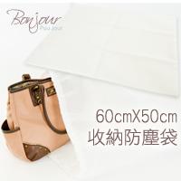 BONJOUR☆包包專用→特製80g加厚版雙抽繩收納袋(L號)F.【ZSD33】(雪靴/小包包/大包包皆適用)I.