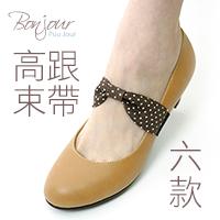"""BONJOUR☆鞋子會掉腳-可愛蝴蝶結造型高跟鞋專用""""束鞋""""帶 F.【ZSD63】(6款)I."""