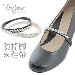 BONJOUR鞋子不掉腳☆水鑽造型高跟鞋專用束鞋帶F.【ZSD82】 (2色)I.
