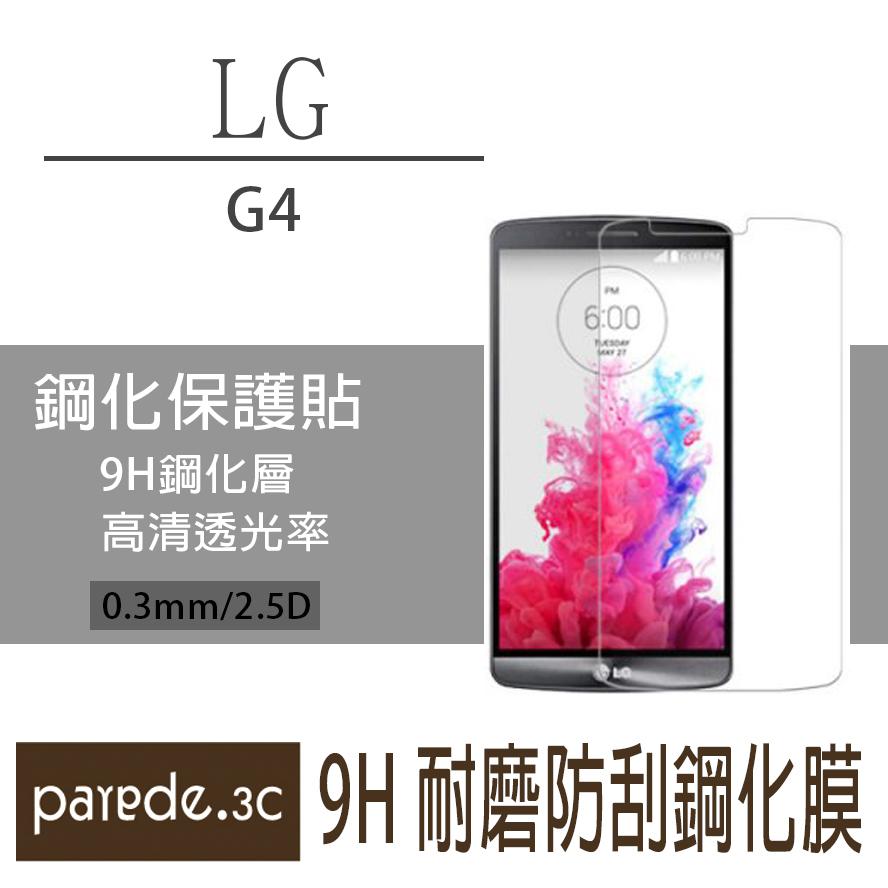 LG G4 9H鋼化玻璃膜 螢幕保護貼 貼膜 手機螢幕貼 保護貼【Parade.3C派瑞德】