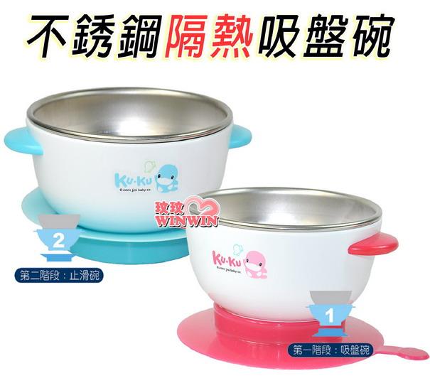 KU.KU 酷咕鴨304不銹鋼隔熱吸盤碗KU-5464 底部附強力吸盤,防止寶寶打翻食物