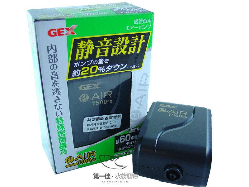 [第一佳水族寵物] 日本五味GEX 新型超靜音打氣機 [1500S-單孔] 免運