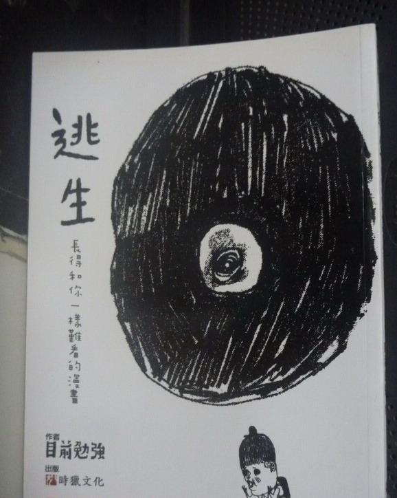【書寶二手書T1/繪本_LHL】逃生:長得和你一樣難看的漫畫_目前勉強