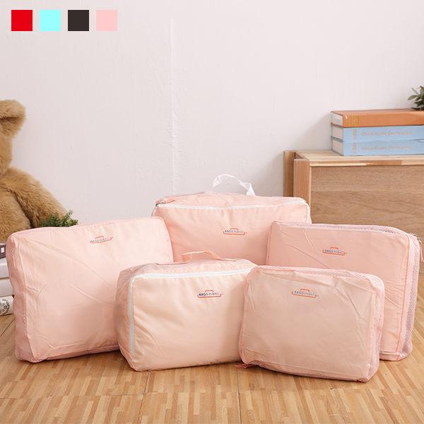 旅行收納袋五件組 旅遊行李箱衣服收納包防水袋【SV1419】快樂生活網