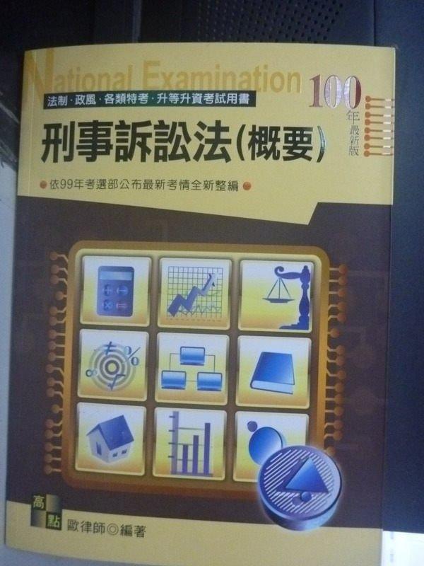 【書寶二手書T4/進修考試_XEK】2011法制政風-刑事訴訟法(概要)_歐律師
