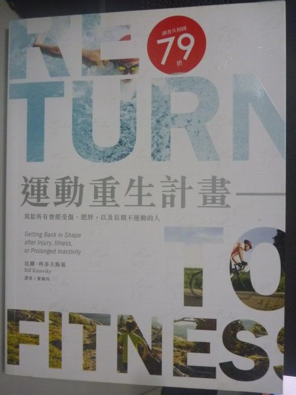 【書寶二手書T6/養生_YIZ】運動重生計畫:找回失去的健康,寫給所有_科多夫斯基