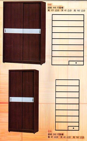 【尚品家具】 CF-646 胡桃 4x6 尺 鞋櫃