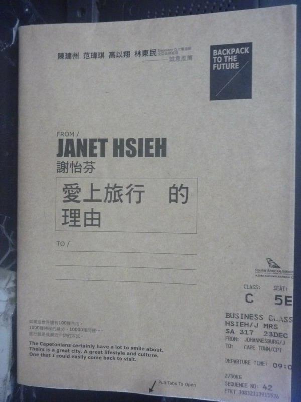 【書寶二手書T2/地圖_ZCF】愛上旅行的理由_原價399_JANET HSIEH