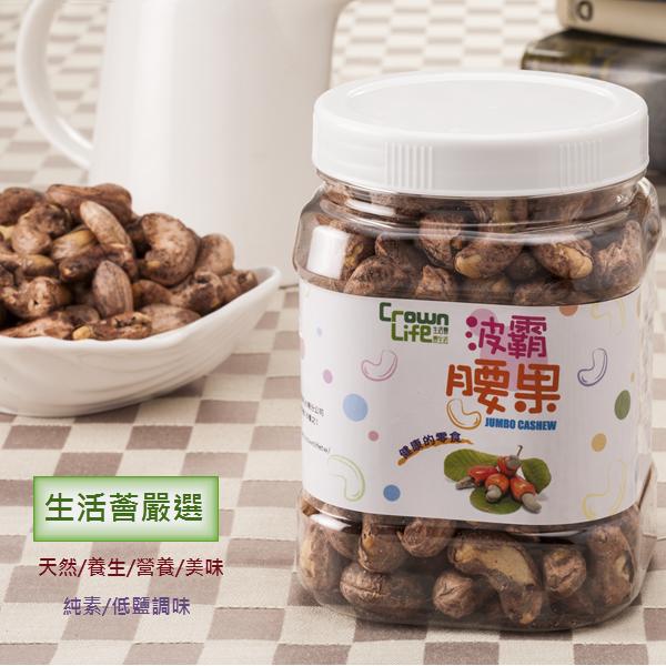 波霸腰果-越南鹽炒帶皮腰果,健康美味口感酥脆(500g罐裝)