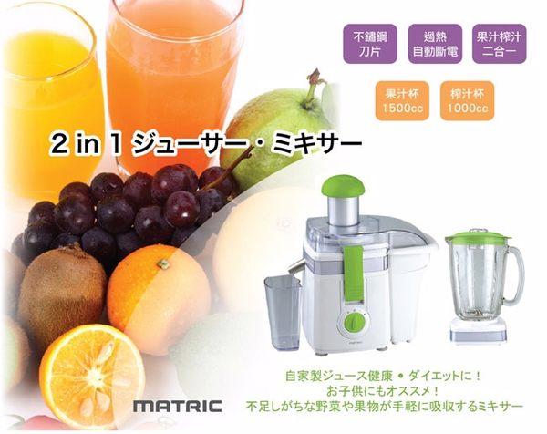 【集雅社】日本松木 Matric 果汁榨汁 2in1 調理機 MG-JB1501 雙重安全裝置 ★全館免運
