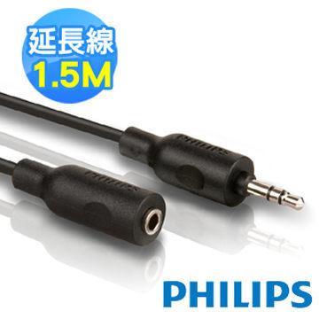 {光華成功NO.1}  PHILIPS 飛利浦 SWA2528W 3.5mm音源延長線 (公 / 母) 1.5米  喔!看呢來