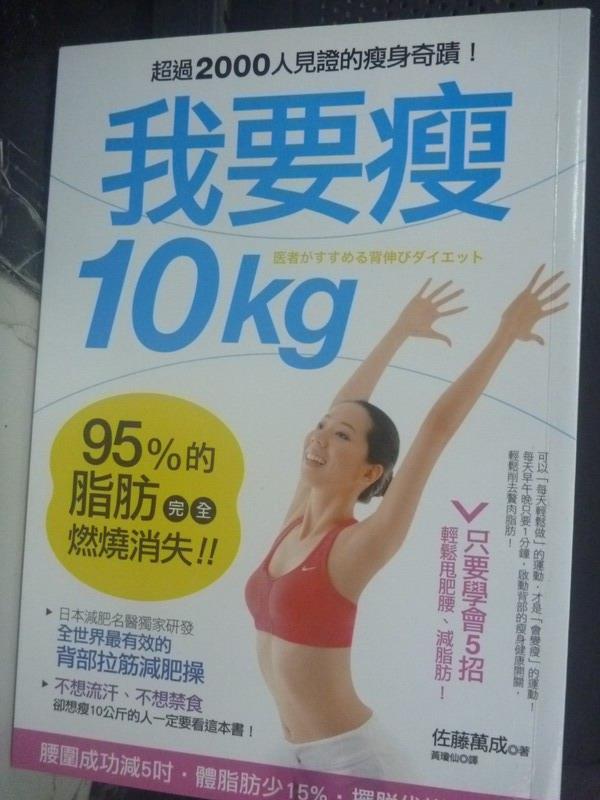 【書寶二手書T6/美容_ICL】我要瘦10kg_背部拉筋減肥操_佐藤萬成