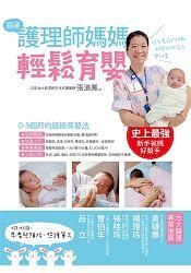 跟著護理師媽媽輕鬆育嬰