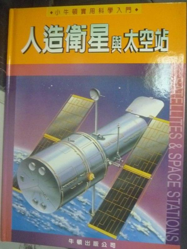 【書寶二手書T7/少年童書_WEG】小牛頓實用科學入門8-人造衛星與太空站_MOIRA