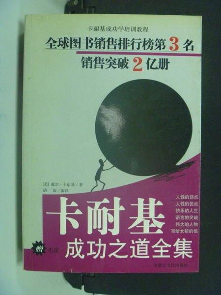 【書寶二手書T4/勵志_NKR】卡耐基成功之道全集. 哲學圖書館_胡旋_簡體版