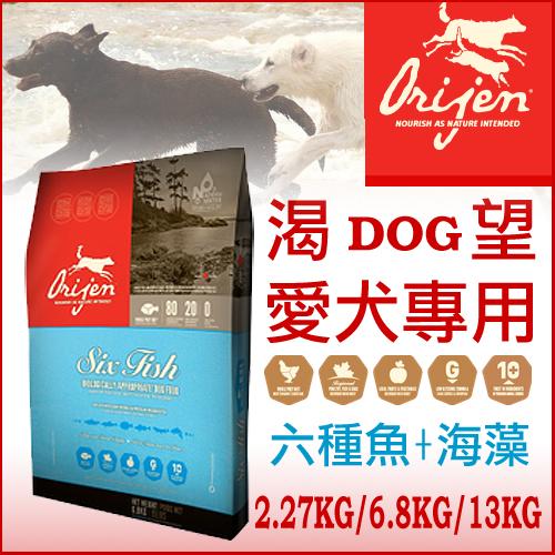 《加拿大Orijen 渴望》成犬六種鮮魚+海藻 1.2kg - 犬飼料【年終特價】