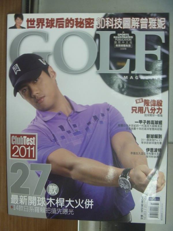 【書寶二手書T1/雜誌期刊_QKR】Golf_83期_27款最新開球木桿大火併等