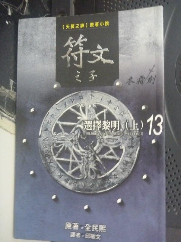 【書寶二手書T6/一般小說_JPC】符文之子13-選擇黎明(上)_全民熙