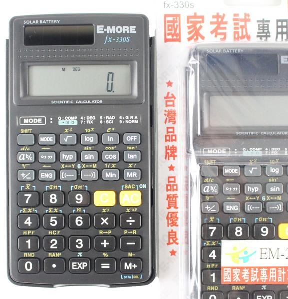 E-MORE 工程計算機 FX-330s /一台入 [#450] 國家考試專用計算機 10位數計算機