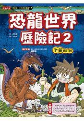 恐龍世界歷險記2全新修訂版