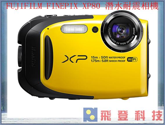 【玩水好伴侶】富士 FUJIFILM FINEPIX XP80 黃色 防水 防摔 防塵 數位相機 原廠公司貨 含稅開發票