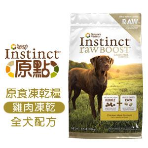 原點Instinct 雞肉凍乾全犬配方