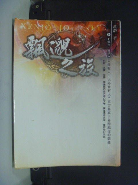 【書寶二手書T2/一般小說_JMK】飄邈之旅 9-七集丹‧古仙人_蕭潛