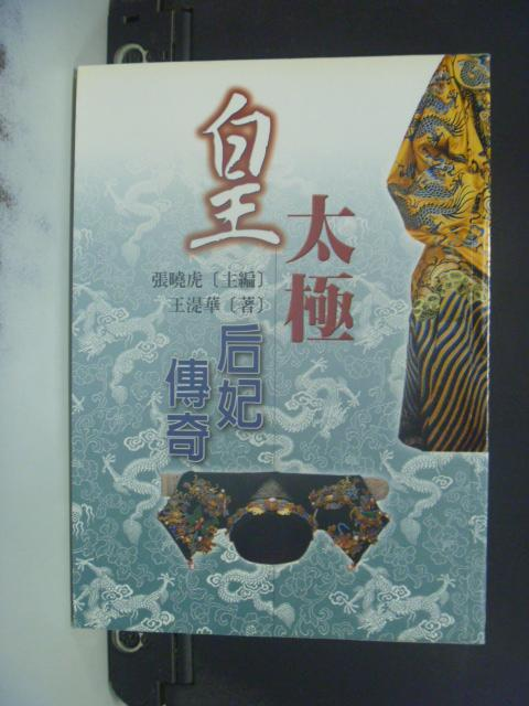 【書寶二手書T7/一般小說_LRI】皇太極后妃傳奇_王湜華