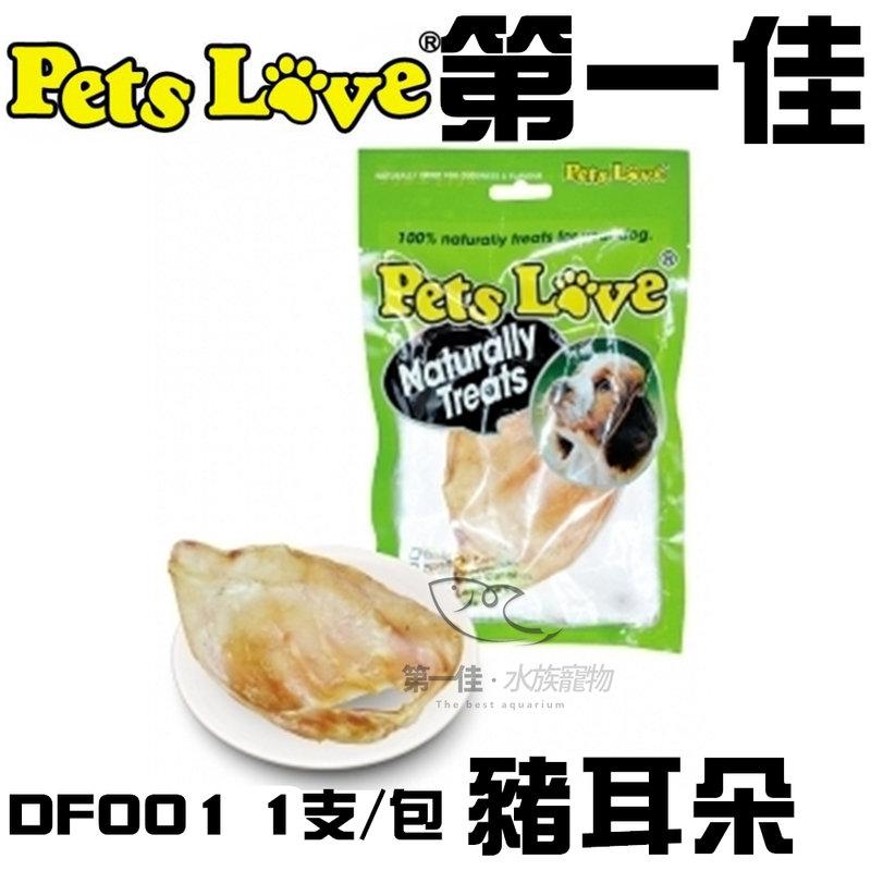[第一佳 水族寵物] 紐西蘭Pets Love【進口豬耳朵 DF001 1支/包】預防關節老化 潔牙