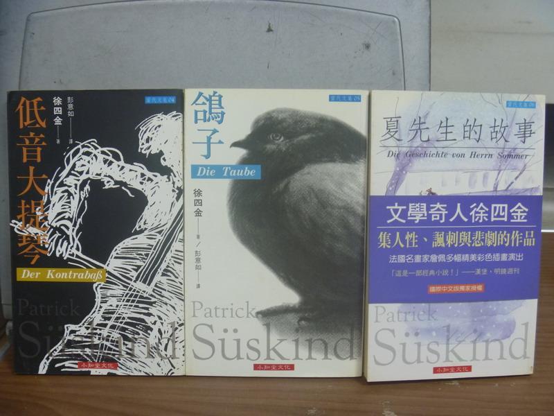 【書寶二手書T6/文學_MPH】低音大提琴_鴿子_夏先生的故事_共3本合售_徐囧金