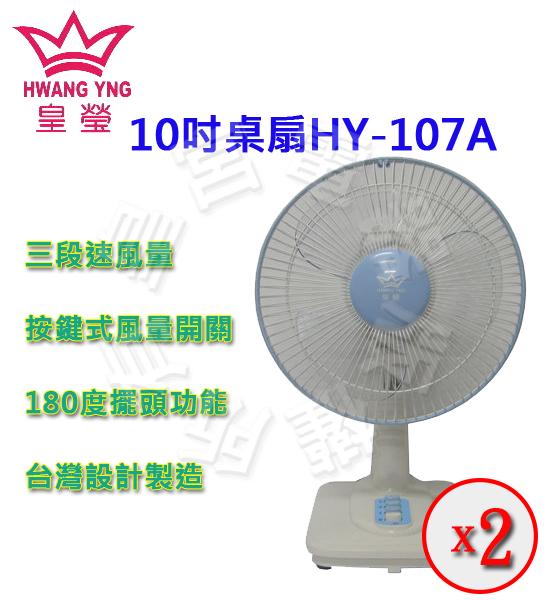 ✈皇宮電器✿ 皇瑩 10吋桌扇HY-107A*2 俯仰角設計,可上下仰俯角度調整,左右擺頭