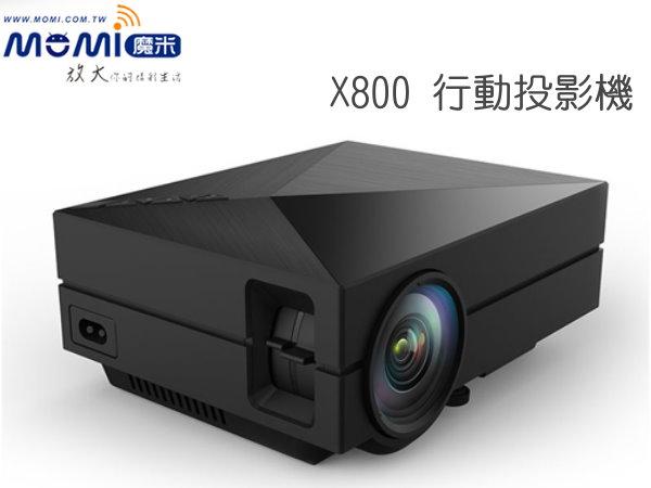 MOMI 魔米 X800 多介面接口 筆電 手機 平板 行動投影機 (量價可議)
